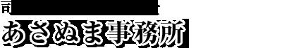 司法書士・社会福祉士あさぬま事務所